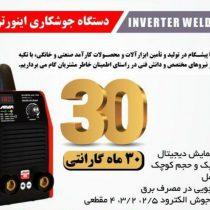دستگاه جوش آروا مدل 2110
