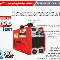 دستگاه جوش آروا مدل 2103