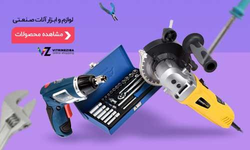 ابزار آلات برقی و شارژی ویترین زیبا
