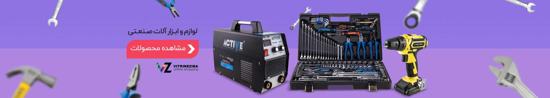 ابزار آلات برقی و شارژی
