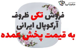 ظروف آرکوپال ارزان قیمت