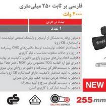 فارسی بر ثابت رونیکس 5103
